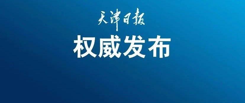 7月10日6时至14时,天津新增1例境外输入无症状感染者