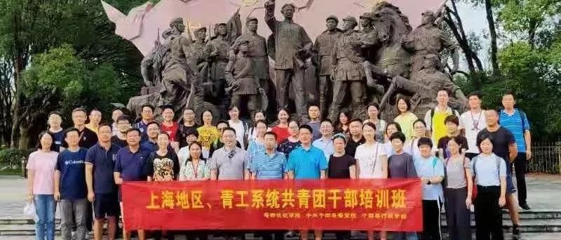 上海地�^、青工系�y共青�F干部培�班在我�h�h校�A�M�Y束啦!