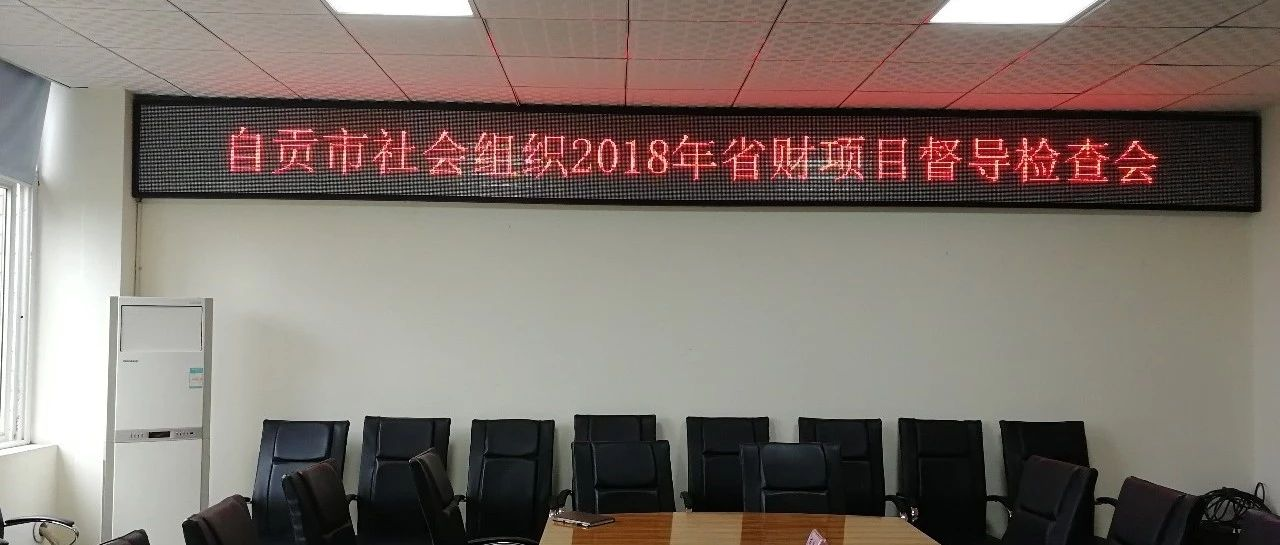富顺县义工联合会省财项目接受省专家督促检查