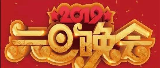 高阳中学元旦联欢晚会视频抢鲜看!!!