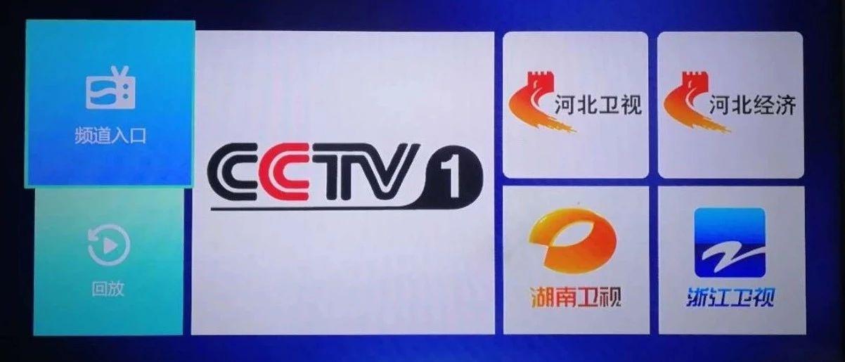 【好消息】网络电视(IPTV)也可以收看到高阳电视台的节目啦!
