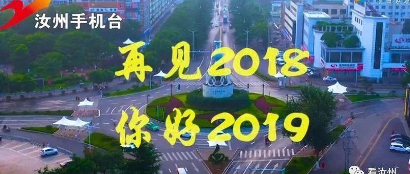 2018年,咱汝州变化大不大?(高清视频)