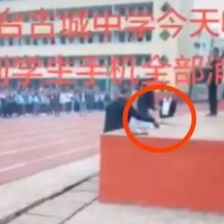 安徽一中学公开砸毁学生手机!网友炸了……