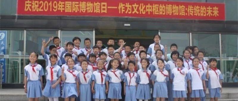 葡京游戏平台官网大港奥林匹克博物馆与同学们共度5.18国际博物馆日