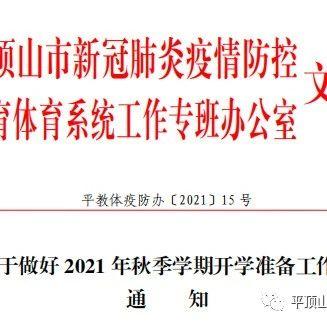 【通知】2021年秋季能否按�r�_�W、需要做什么��涔ぷ�?官方�o出�@�拥耐ㄖ�