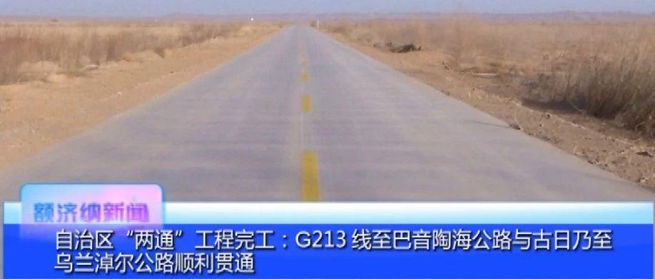 喜�!G213�至巴音陶海公路、古日乃至�跆m淖��公路�利�通
