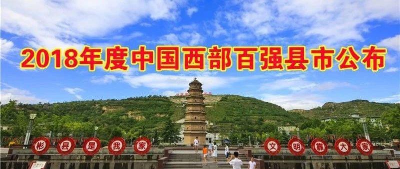 彬州市榜上有名!2018中国西部百强县市公布,陕西有9个县市光荣上榜!