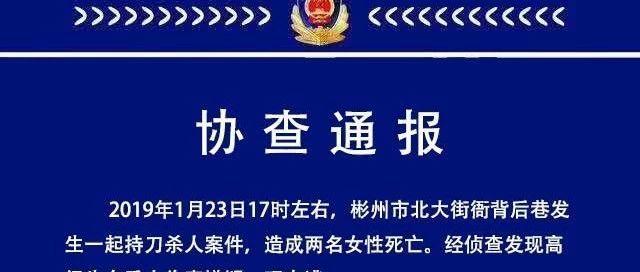 陕西彬州一男子持刀杀害2女子,嫌疑人仍在逃!警方将举报奖金提升至3万元