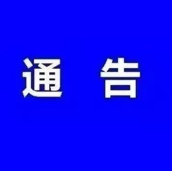 新春将至!彬州交警发布最新通告,即日起彬州市以下路段禁止停车,违者必罚!