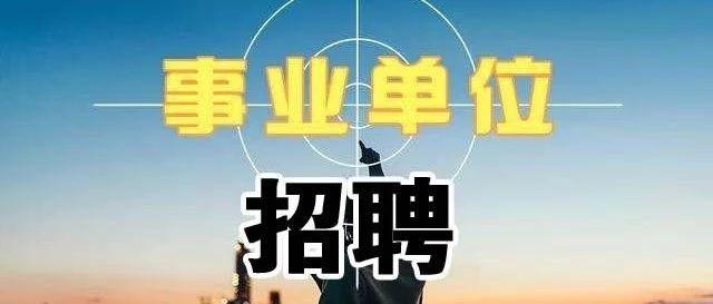 2019年彬州市事业单位招聘227人,有编制!4月15日开始报名(附名单)