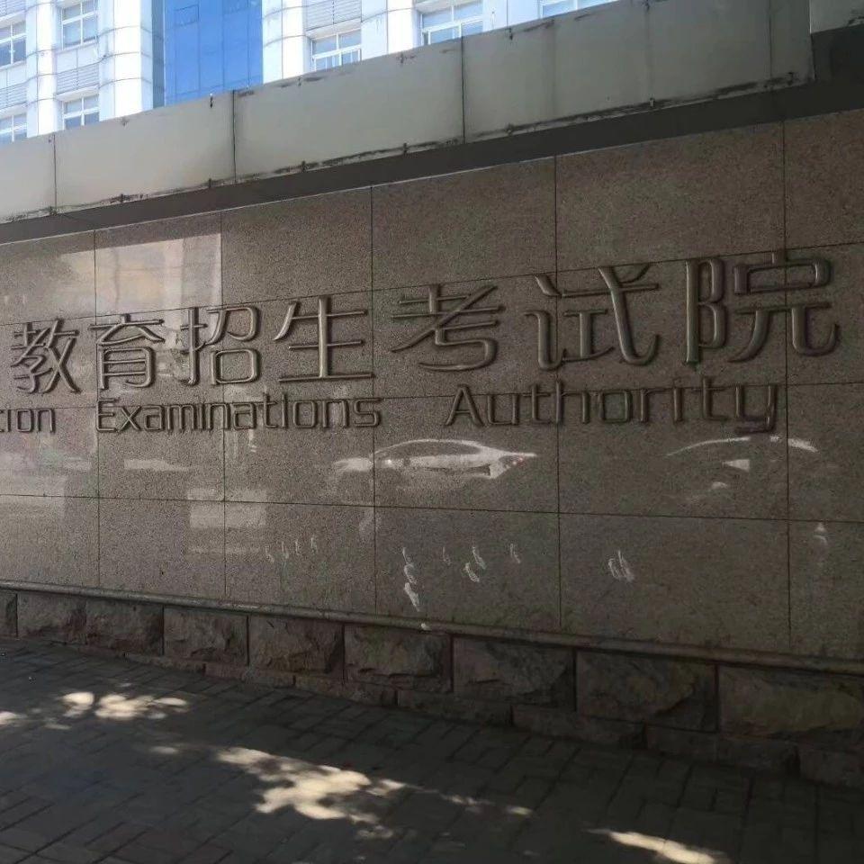 """安徽2019高招本科批次录取结束!221041名考生""""圆梦""""!"""