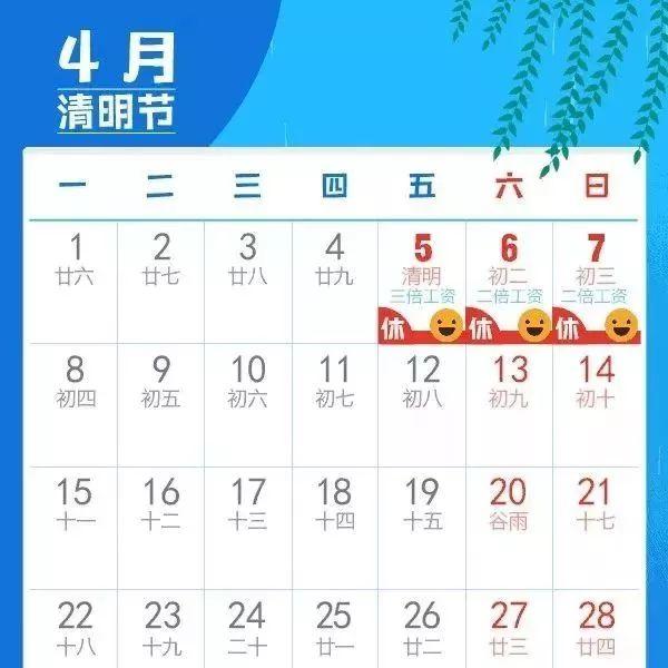 2019年清明节放假安排通知来了
