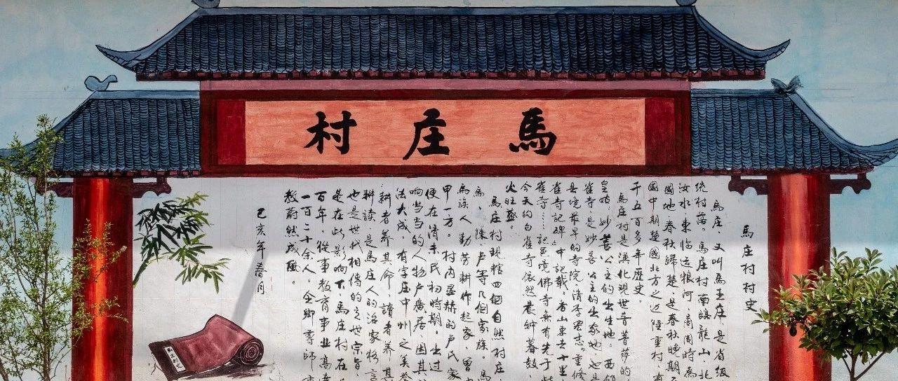 七彩宝丰:李庄乡马庄村今古趣事