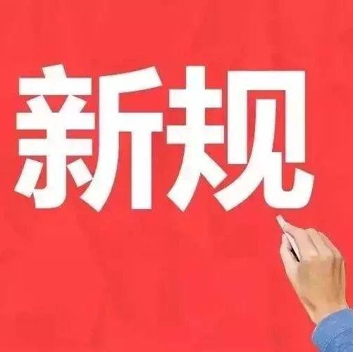 4月份,这些新规将影响济宁人的生活……