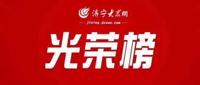 骄傲!济宁这16所学校上榜教育部名单,成全国示范!