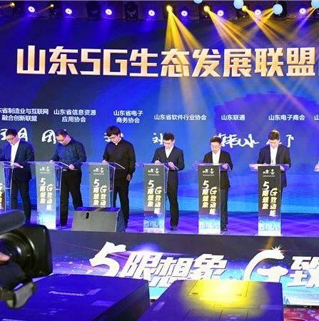 重磅!山东5G产业峰会召开!山东联通发起全国首个5G生态发展联盟