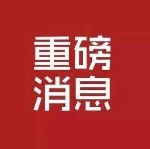 在济宁,举报这种行为,最高奖50万!