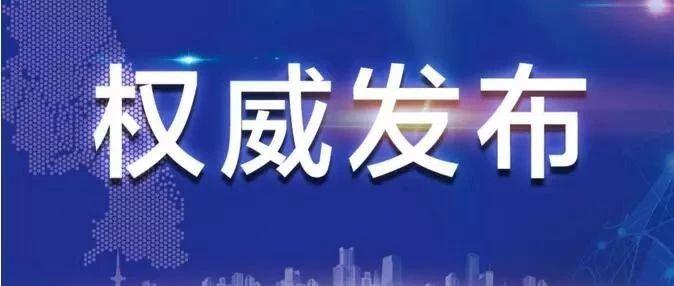 刚刚!济宁市委组织部发布重要公示!