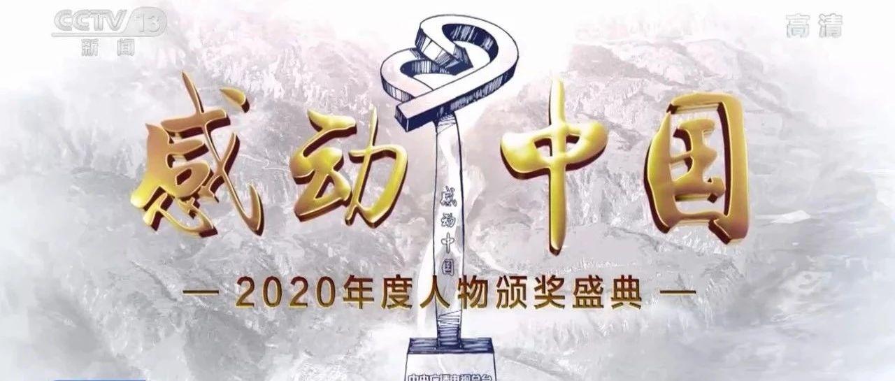 这一年,这些人,感动中国!沅陵人记住这些闪亮的名字!