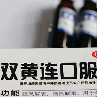 @大悟人!国家药监局发文:这类人禁用双黄连口服制剂!