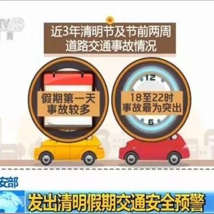 公安部:近3年,清明假期第一天18至22�r�l生事故最多