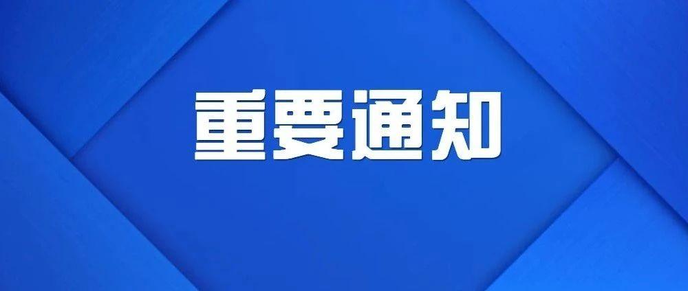 教育部:严防变相!坚决查处!