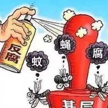"""萍乡5名?#21049;?#22240;""""微腐败""""被处理"""