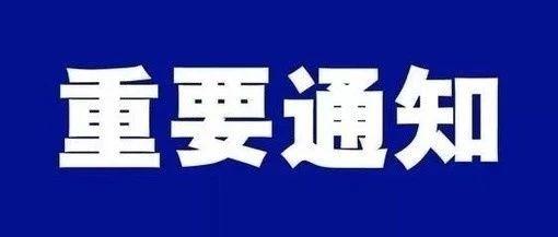 事�P�凸�彤a!江西再�l一道疫情防控令!�s�o�D�l!