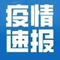 2021年4月5日江西省新型冠状病毒肺炎疫情情况
