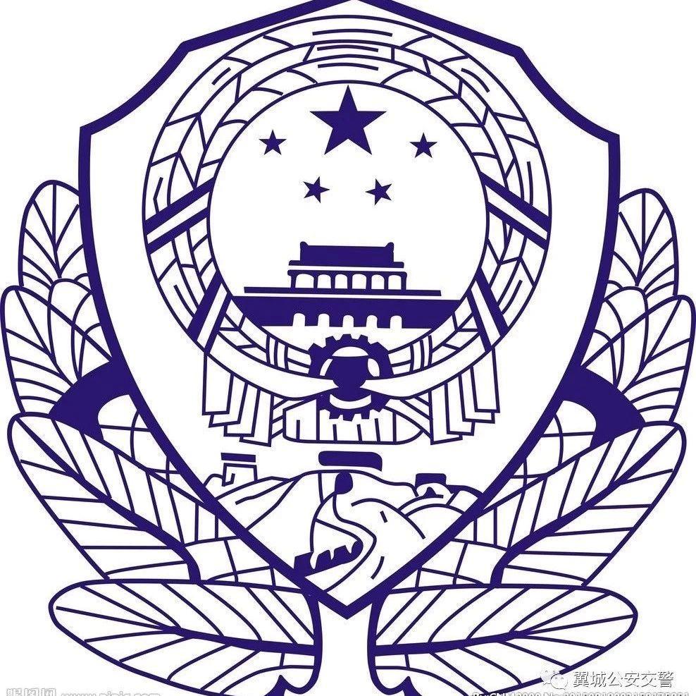 翼城县公安局交通警察大队通告(第808期)