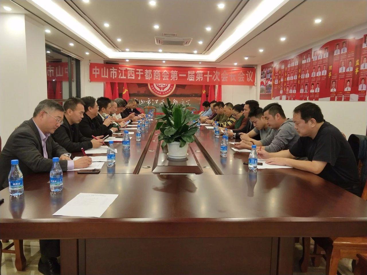 热烈祝贺中山市江西金沙平台商会第一届第十次会长会议隆重召开!