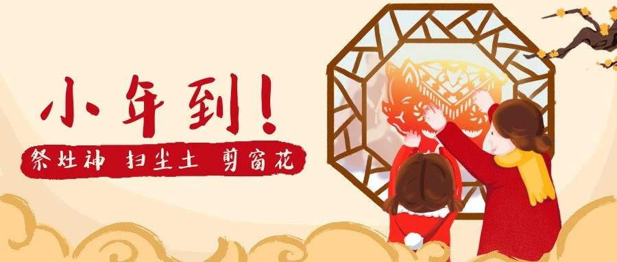 中山市江西于都商会祝大家小年快乐!