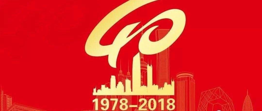 改革开放40周年感动山东人物和最具影响力事件公示济宁1人当选2人获提名