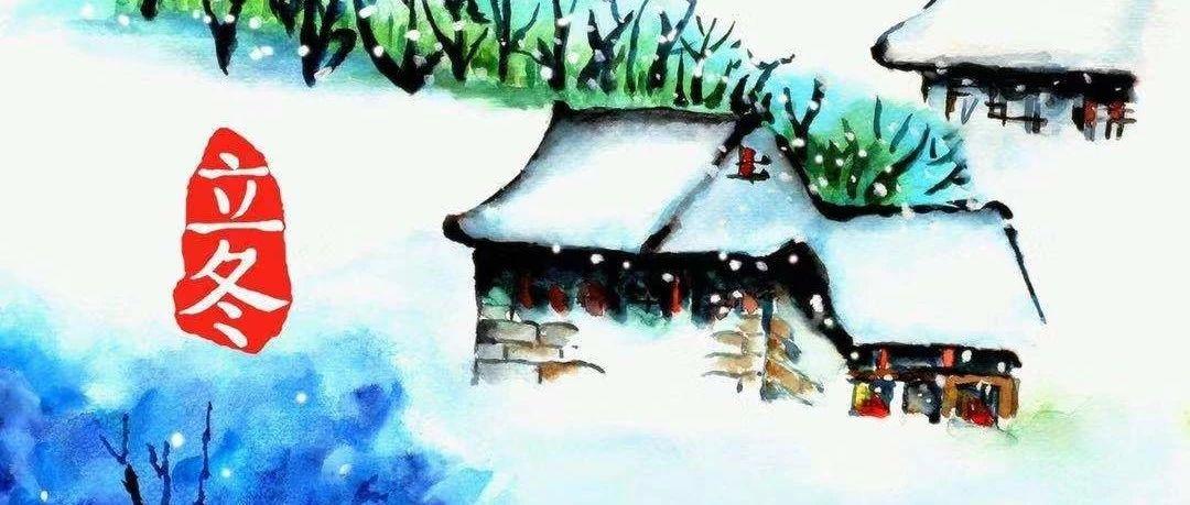 立冬――烹茶待雪,浅冬情深