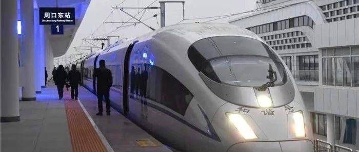 2020年1月1日起,从周口乘高铁可到北京、上海、福州、石家庄、太原、杭州、南京、绍兴、宁波还有……