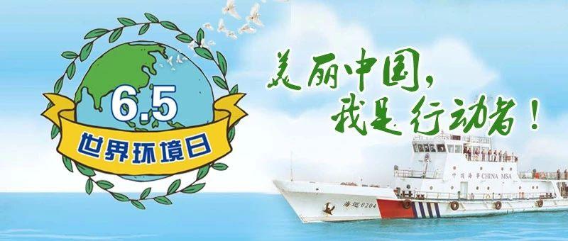 葡京游戏平台官网海事局丰富活动,等你来参与!