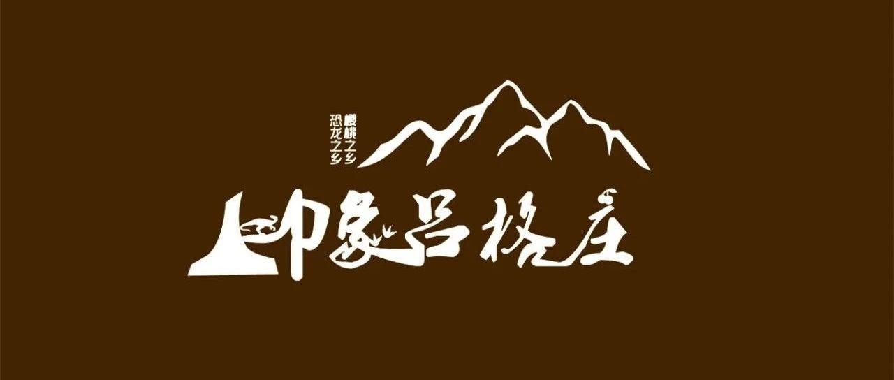 莱阳吕格庄镇每周工作事项(9月6日―9月12日)