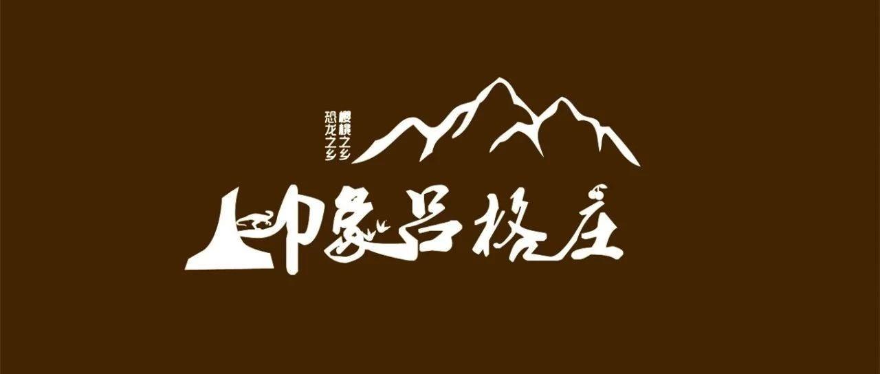 莱阳吕格庄镇每周工作事项(2月1日――2月7日)
