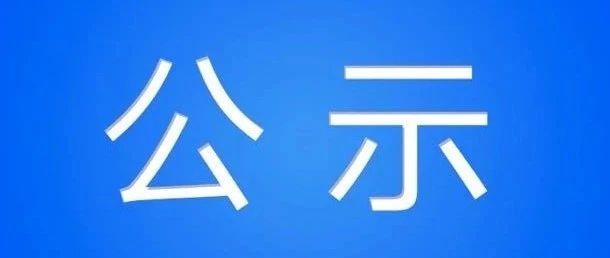 岷县2019年公开选聘村文书笔试面试成绩公示