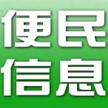 便民!叶县12月10日停电,企业招聘、房屋租赁,出售等信息汇总!