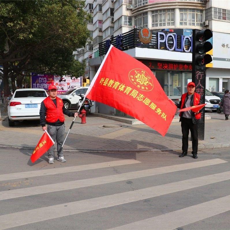 曝光!今天,叶县街头被这些小红旗、小红帽占领了!