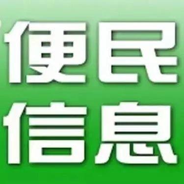 便民!叶县本地求职、招聘,房屋转让、出售,今日信息推荐!
