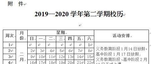 平顶山市2020年中小学寒假放假时间公布,严禁假期违规补课!