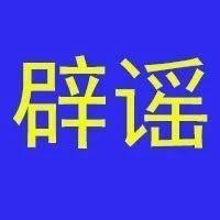 【辟谣】网传我市各高中录取分数线,假的!