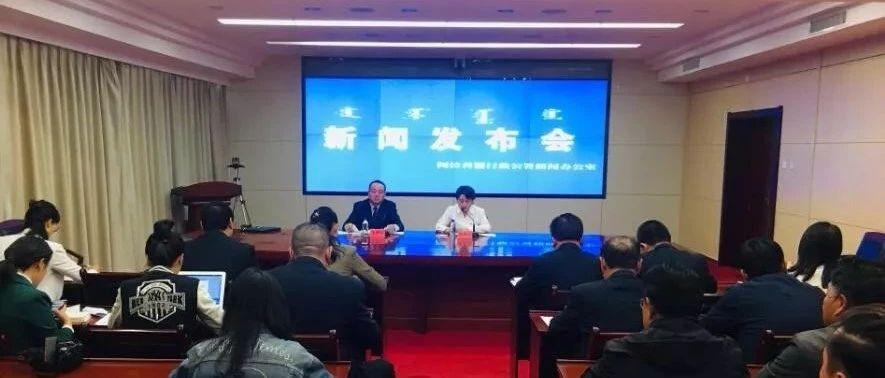 【关注】盟行署新闻办召开新中国成立70周年阿拉善盟经济社会发展成就新闻发布会