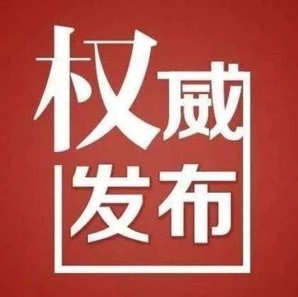 刘克俭、叶战伟任临泉县人民政府副县长