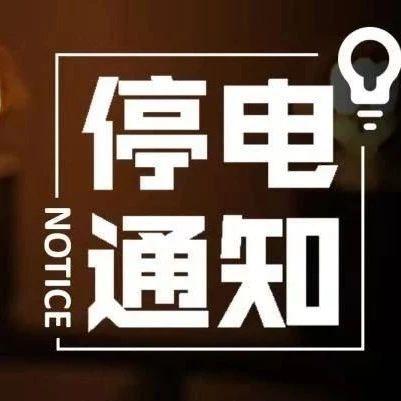 临泉这些地方要停电了!!!