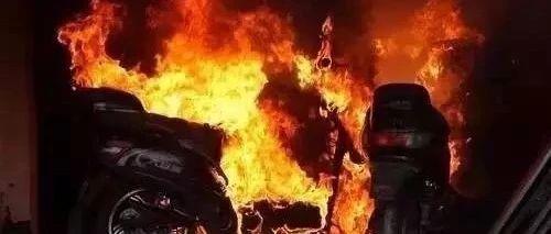 """电动车火灾事故频发,如何防范于未""""燃""""?"""