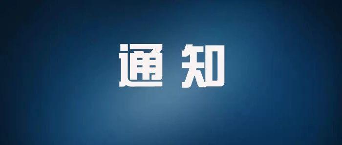 @大悟人!清明节放假通知来了!还有这件事要注意!