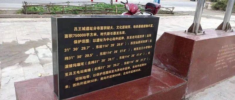大悟对吕王城遗址设立保护标志